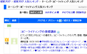 20140321blogmura1